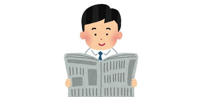 宝島社、今朝の全面新聞広告