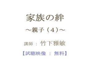 title_kizuna_oyako04-test
