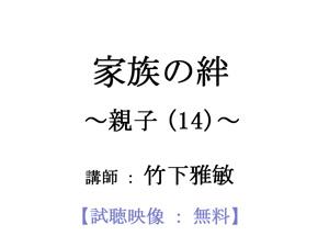 title_kizuna_oyako14-test