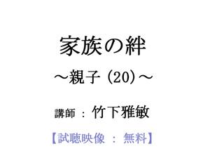 title_kizuna_oyako20-test