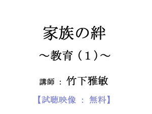 title_kizuna_kyouiku01-test